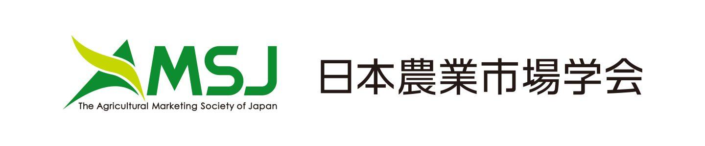 日本農業市場学会